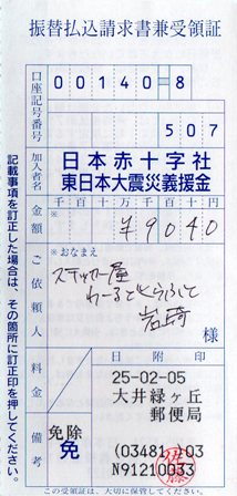 charity201211_juryou_m.jpg