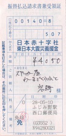 義援金 H27.2月分
