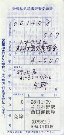 義援金 H28.10月分