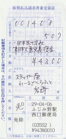 義援金 H29.3月分