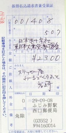 義援金 H29.8月分