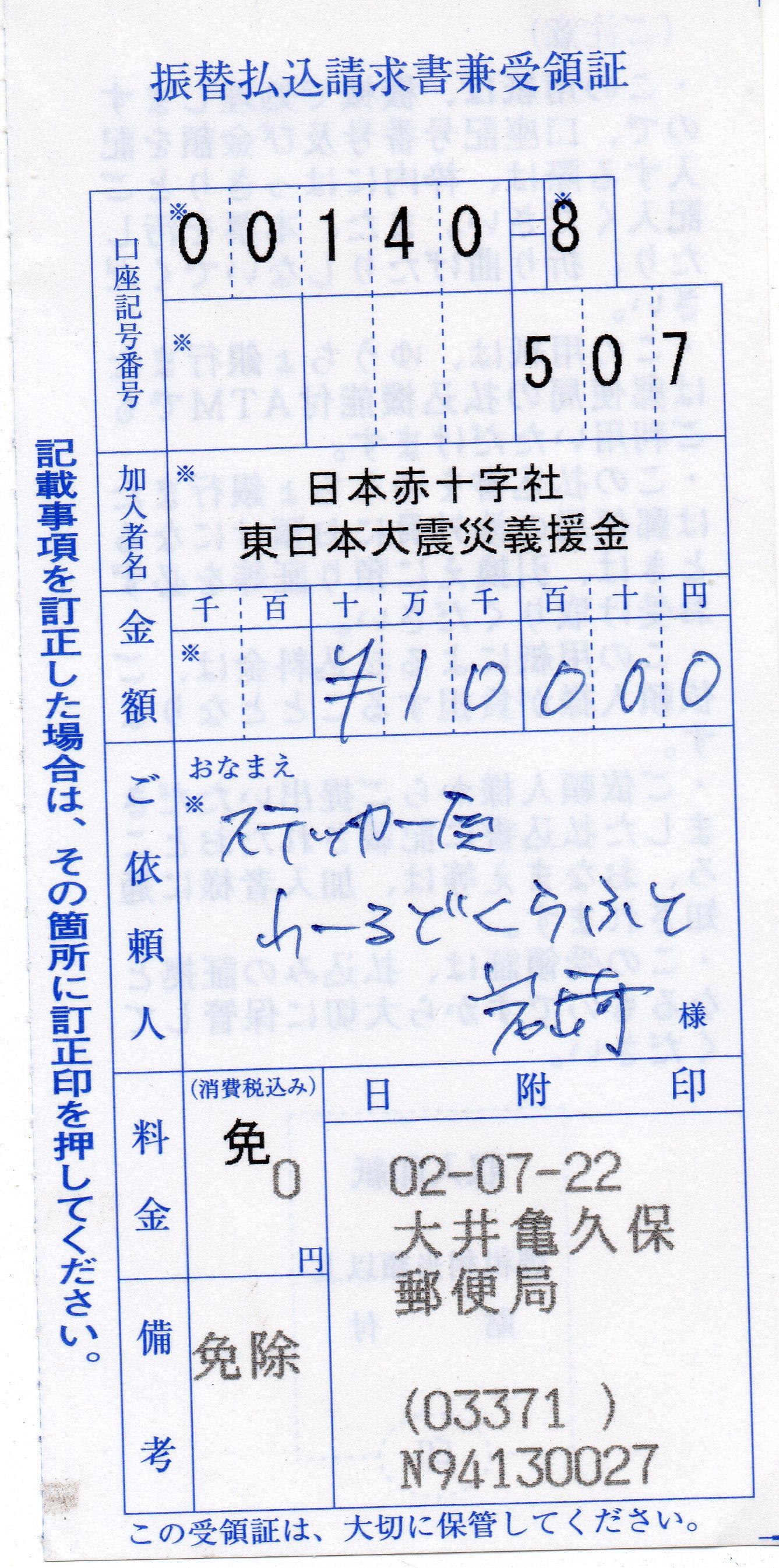 義援金 H30.6-10月分